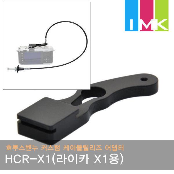 호루스벤누 케이블릴리즈 어댑터 HCR-X1 (라이카 X1용