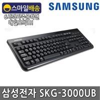 삼성정품 SKG-3000UB USB키보드/유선 컴퓨터키보드