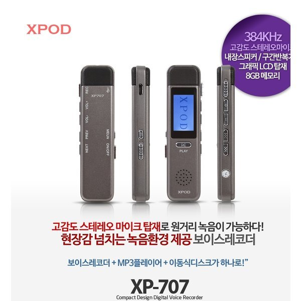 XP-7078G MP3 / 원거리녹음가능 (최대 576시간)