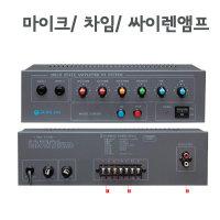 마이크앰프 차임 싸이렌 안내방송용 학교 학원ES6000E