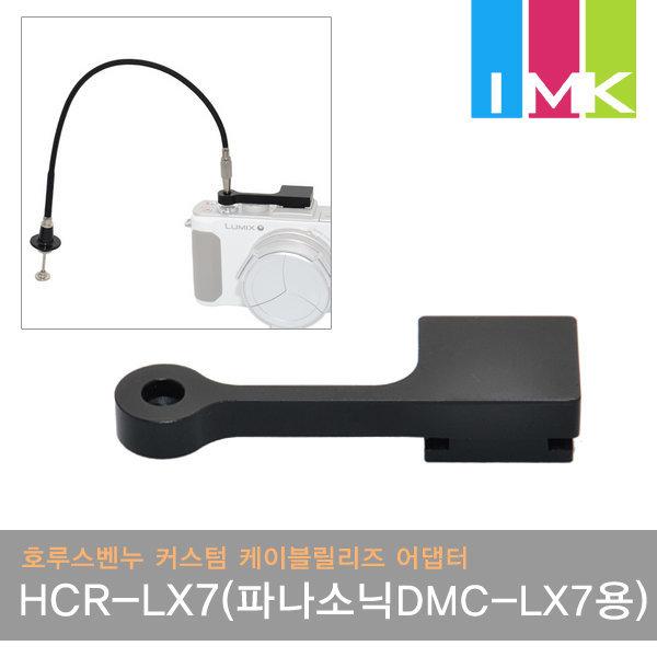 호루스벤누 케이블릴리즈 어댑터 HCR-LX7 (DMC-LX7)