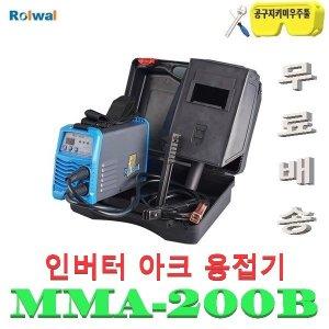 소형 휴대용 인버터 아크 용접기 MMA-200B 용접선세트