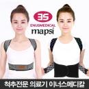 어깨교정밴드/바른 자세교정밴드 자세교정기 척추교정