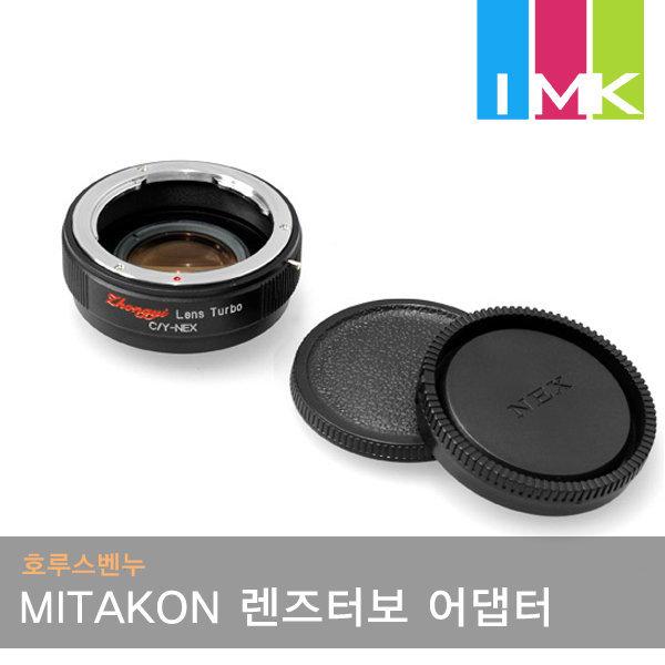 호루스벤누 MITAKON Lens Turbo(소니NEX-콘탁스C/Y)