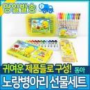 동아/노랑병아리/선물세트/크레용/색연필/물감/사인펜