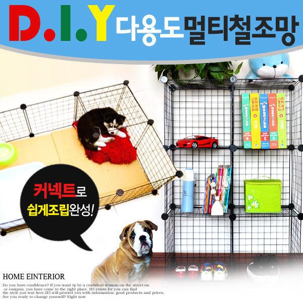 DIY정리함/수납가구/조립식/선반/공간박스/애견울타리