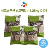 쉐프솔루션 남도떡갈비1.05kgX4개 미트볼/동그랑땡