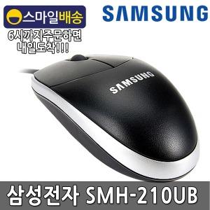 SMH-210UB USB마우스/유선 컴퓨터마우스