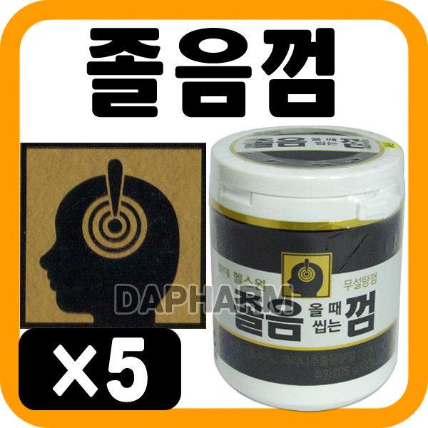 롯데 졸음올때씹는껌(75g/50정) 5개 졸음껌