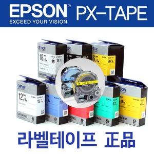 엡손정품  라벨테이프 EPSON PX-TAPE 라벨카트리지