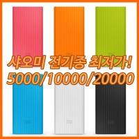 샤오미/실리콘/젤리/케이스/5000/10000/20000/3세대