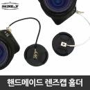 SMJ 핸드메이드 렌즈캡홀더 번들렌즈용 클로버 화이트