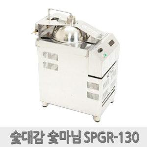 숯대감 숯불 착화기 숯기계 점화 숯마님 SPGR-130