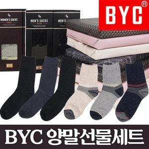 정품 BYC 남성 여성 양말 선물세트 모음 정장양말