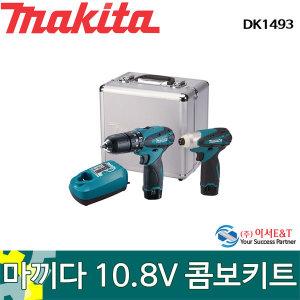 마끼다 10.8V 충전 햄머 드릴 콤보 세트 DK1493 BAT:2