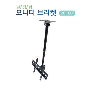 천장형 모니터 브라켓 천장브라켓 TV브라켓 26~60