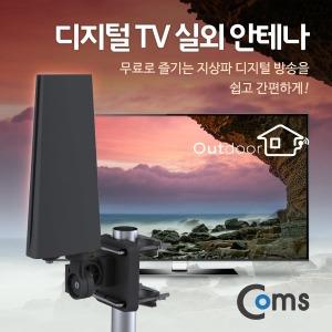 GK506 hd dmb 수신기 실외TV안테나 지상파안테나 산속