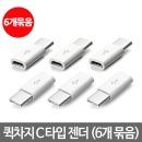 C타입 고속충전기 충전케이블 젠더/삼성 노트8 S8/G7