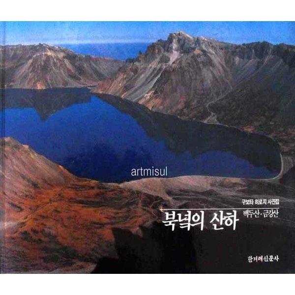 북녘의 산하 - 백두산 금강산 .구보타 히로지 사진집