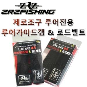 (낚시제로) ZRZ 제로조구 네오프랜 로드벨트+가이드캡