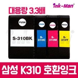 잉크맨 삼성 호환 K310 C310 M310 Y310 잉크 카트리지