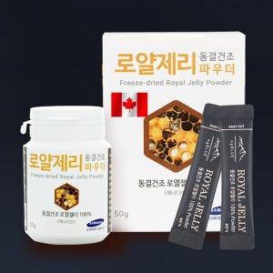 캐나다 로얄제리 분말 50gx2통 / 로열젤리 스틱