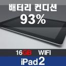 아이패드2 iPad2 IPAD 2 WiFi/16GB/동영상/인강/유튜브