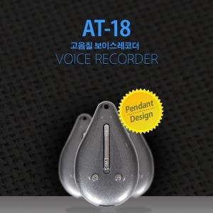 18시간증거녹음기 약속녹음기 목걸이형 AT18 녹음기