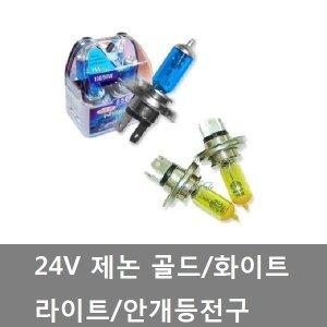 대성부품/24V 제논라이트/안개등/H7/H3/골드/화이트