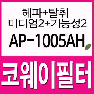 코웨이공기청정기호환용필터/1년사용분/AP-1005AH