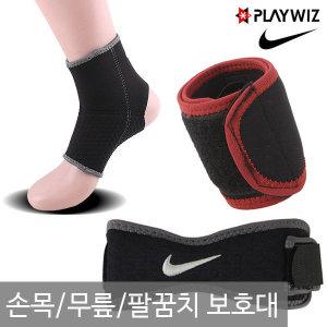 나이키/보호대/손목/발목/무릎/팔꿈치/아대