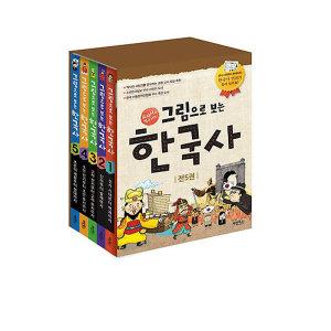 (카드가 25240원) 그림으로 보는 한국사 전5권/세계사/그리스로마신화/삼국지/인물 세트 외 선택구매