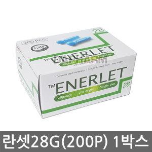사혈침 28G (200개) 1박스 /채혈침/사혈바늘/란셋