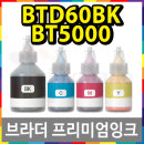 BTD60 리필잉크 DCP-T310 T510W T710W MFC-T910DW