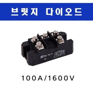 브릿지다이오드(100A/1600V)/전동공구/용접기/용접품