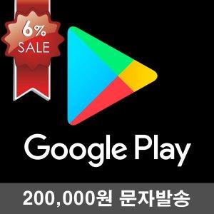 구글 플레이 기프트카드 20만원 (코드 문자발송)