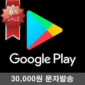 구글 플레이 기프트카드 3만원 (코드 문자발송)