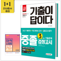 新중졸학력 검정고시 3년간 기출문제 2018 무료 동영상