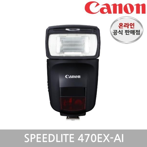 (캐논공식총판) 최신 정품플래쉬 470EX-AI 빛배송
