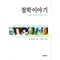 철학이야기  3판   문예출판사   윌 듀란트  철학사상총서3