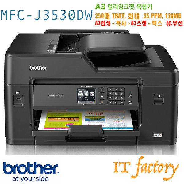 MFC J3530DW A3 잉크젯 복합기 / A3스캔 가능