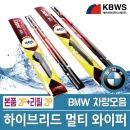 BMW 와이퍼 본품2P+리필2P