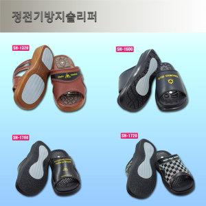 eii SH-1700/1720/1320/1600국산 제전슬리퍼/정전
