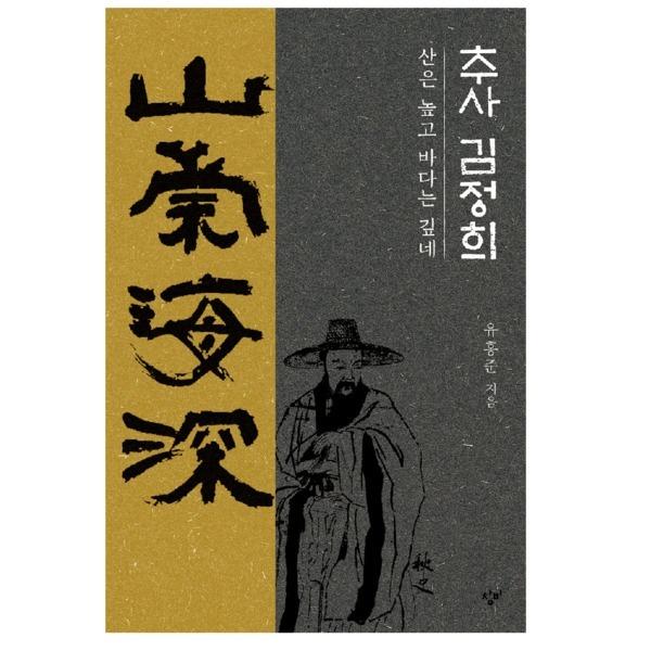 (창비) 추사 김정희 산은 높고 바다는 깊네 -  유홍준
