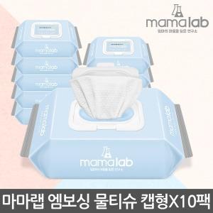 마마랩 아기물티슈 간편한 캡형구성X10팩