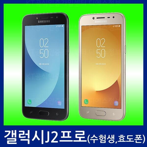 KT/기기변경/갤럭시J2프로 SM-J250NK/수험생용 효도폰