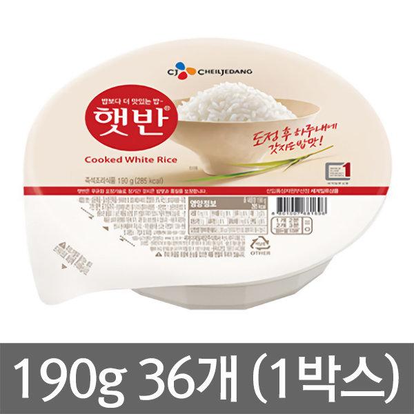 햇반 190g 36개 1박스 /딱한숟갈 덜어낸 햇반