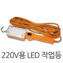 히포 220V용 LED작업등/DE-2205W/AC용작업등/AC용/5W