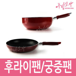 후라이팬 프라이팬 궁중팬 튀김팬 볶음팬 업소용 식당