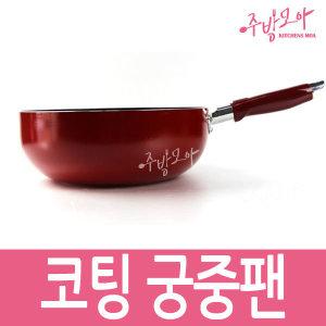 궁중팬 튀김팬 볶음팬 업소용 20 22 24 26 28 30 32